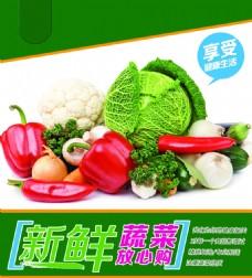 超市蔬菜宣传橱窗海报