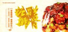 糖醋排骨图片