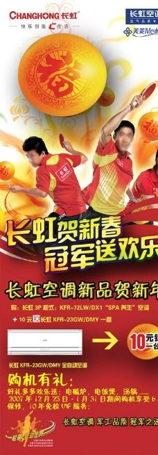 長虹空調促銷宣傳海報圖片