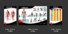 健身房展板圖片