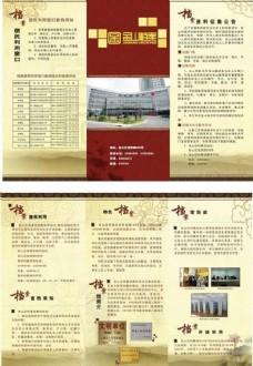 檔案館宣傳單三折頁圖片