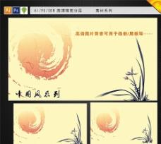 中国风素材背景图片
