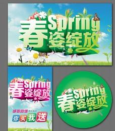 春姿绽放图片