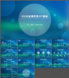 蓝绿背景iOS风格通用ppt模板