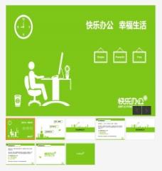 办公绿色环保PPT模板