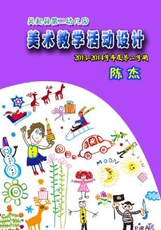 幼儿园美术教案封皮图片