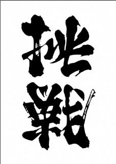 挑战-胜利毛笔艺术字