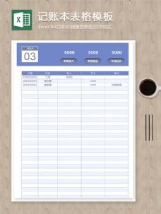 2018每月个人收支记账本表格模板