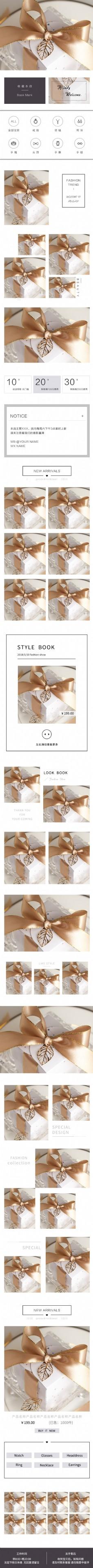 天猫淘宝时尚简约韩国森系小饰品移动端首页APP页面