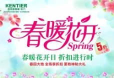 春暖花开 春季图片