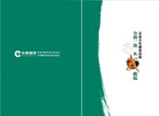 中国烟草企业文化手册图片