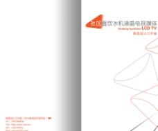 橘色画册封面简约设计图片