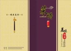 画册菜谱食品封面图片