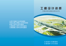 路桥画册封面图片
