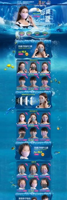海底世界口罩图片 夏季清爽蓝色背景