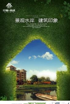 綠色環保房地產圖片