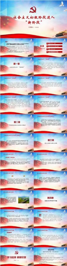 中国特色社会主义初级新阶段PPT模板范本