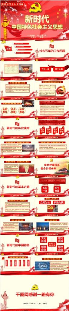 红色国旗华表新时代中国特色社会主义思想学习PPT模板