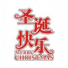 圣诞快乐-字体设计cdr模板