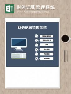 财务年季度收益统计记账管理系统