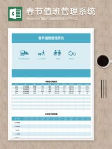 公司春节值班排班车票登记明细管理系统