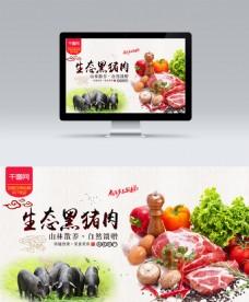 生态猪肉淘宝商城banner模板源文件