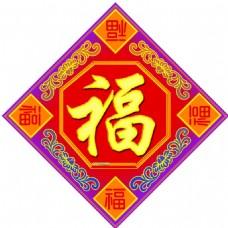 喜庆中国风福字素材