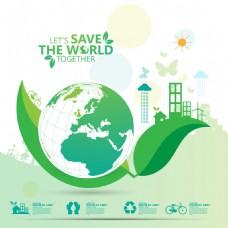 绿色环保地球插画