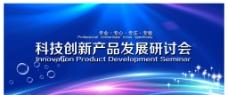 科技产品banner图片