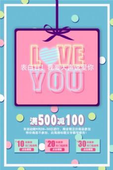 浪漫情人节海报设计