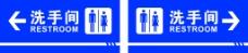 厕所指示牌