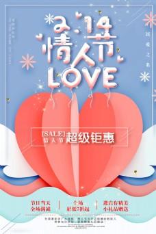 简约浪漫情人节海报设计