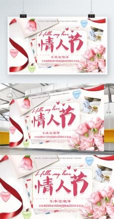 情人节节日促销优惠活动展架设计PSD模板
