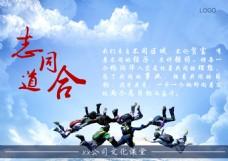 企业文化-团队精神文化宣传海报模板