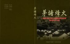 军事小说封面图片