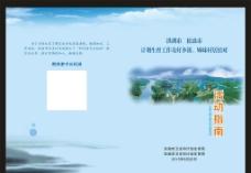 活动指南封面图片