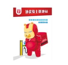 百度外卖充电熊图片