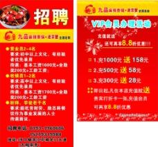 VIP会员招聘海报九品迷踪蟹图片