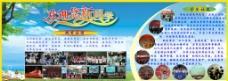 云南民族中学社团宣传展板图片