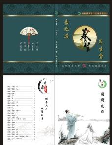 养生画册封面图片