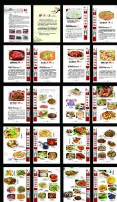 整套菜谱菜单图片