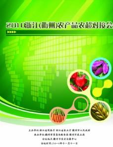 浙江衢州农产品农超对接会广告