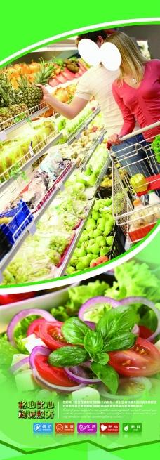 水果蔬菜购图片