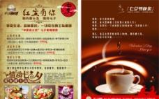 七夕节活动宣传单矢量图片