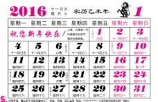 2016年猴年月历台历挂历图片