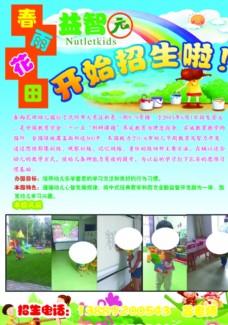 幼儿园宣传单