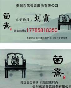 餐飲中國風名片