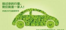 綠色汽車學迎新生