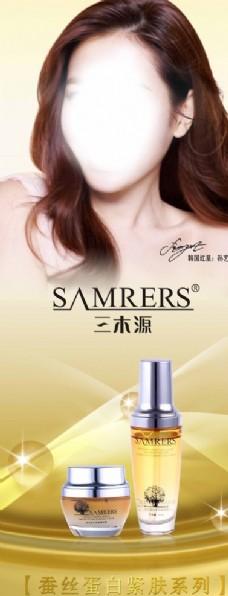 三木源 化妆品 广告