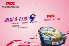 中国人寿保险租车